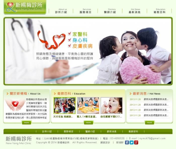 新楊梅診所
