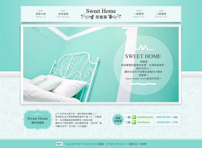Sweet Home  甜蜜屋