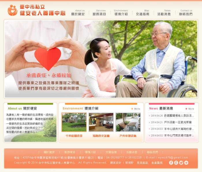 臺中市私立健安老人養護中心