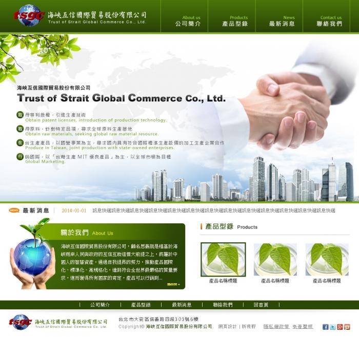 海峽互信國際貿易股份有限公司