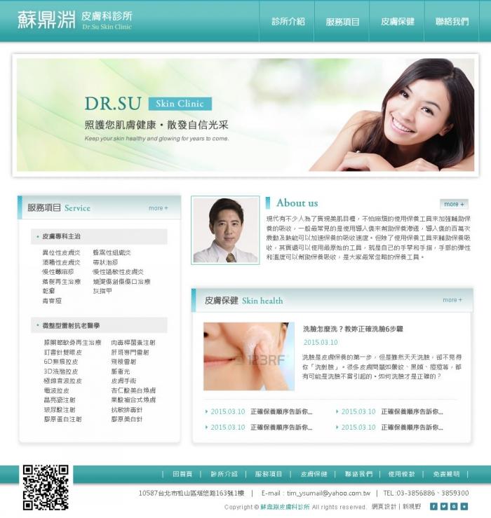 蘇鼎淵皮膚科診所