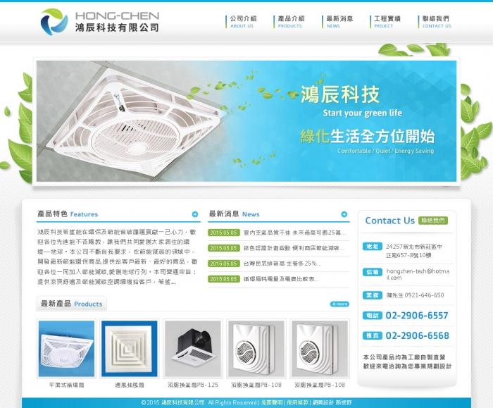鴻辰科技有限公司
