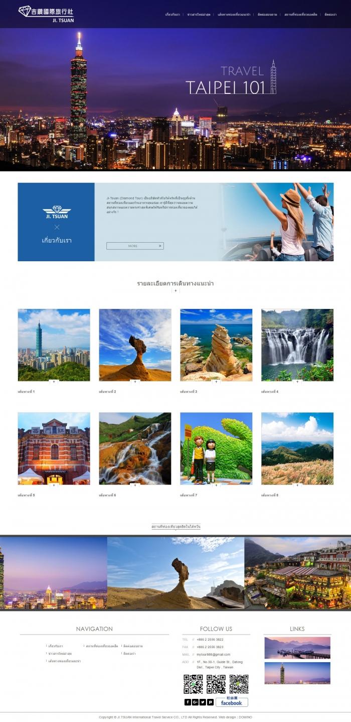 吉鑽國際旅行社