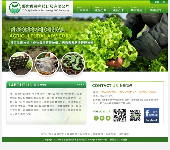 優世農業科技研發有限公司