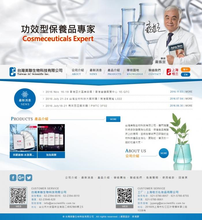 台灣美聯生物科技有限公司