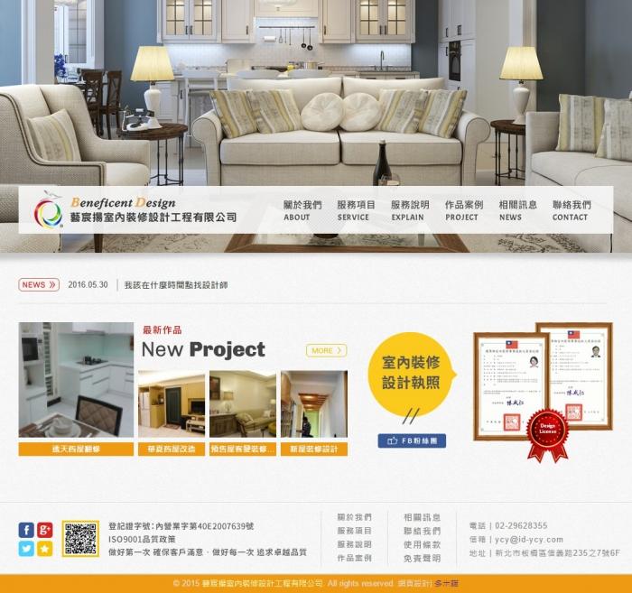 藝宸揚室內裝修設計工程有限公司