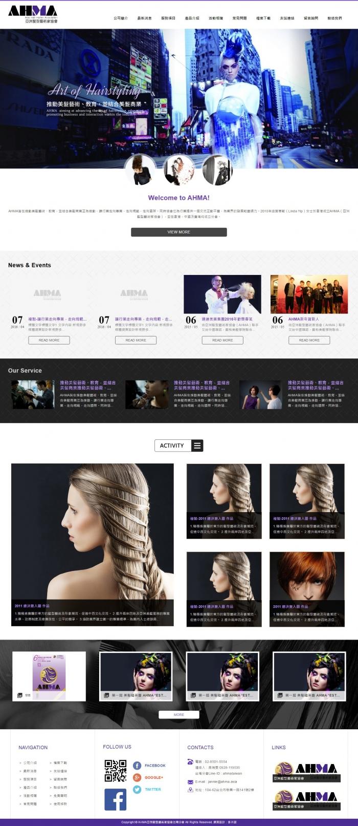 AHMA亞洲髮型藝術家協會台灣分會