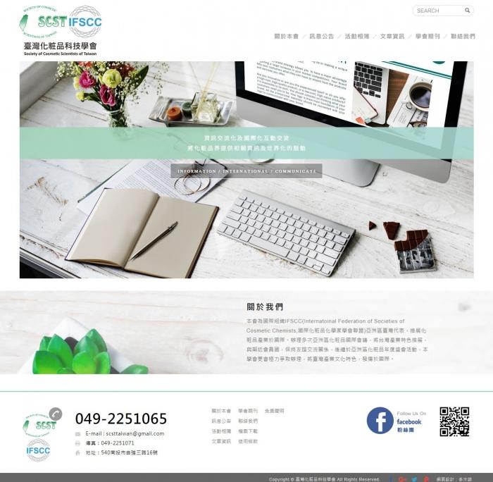 臺灣化粧品科技學會