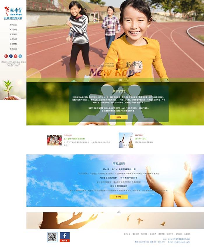 新希望社會福利基金會