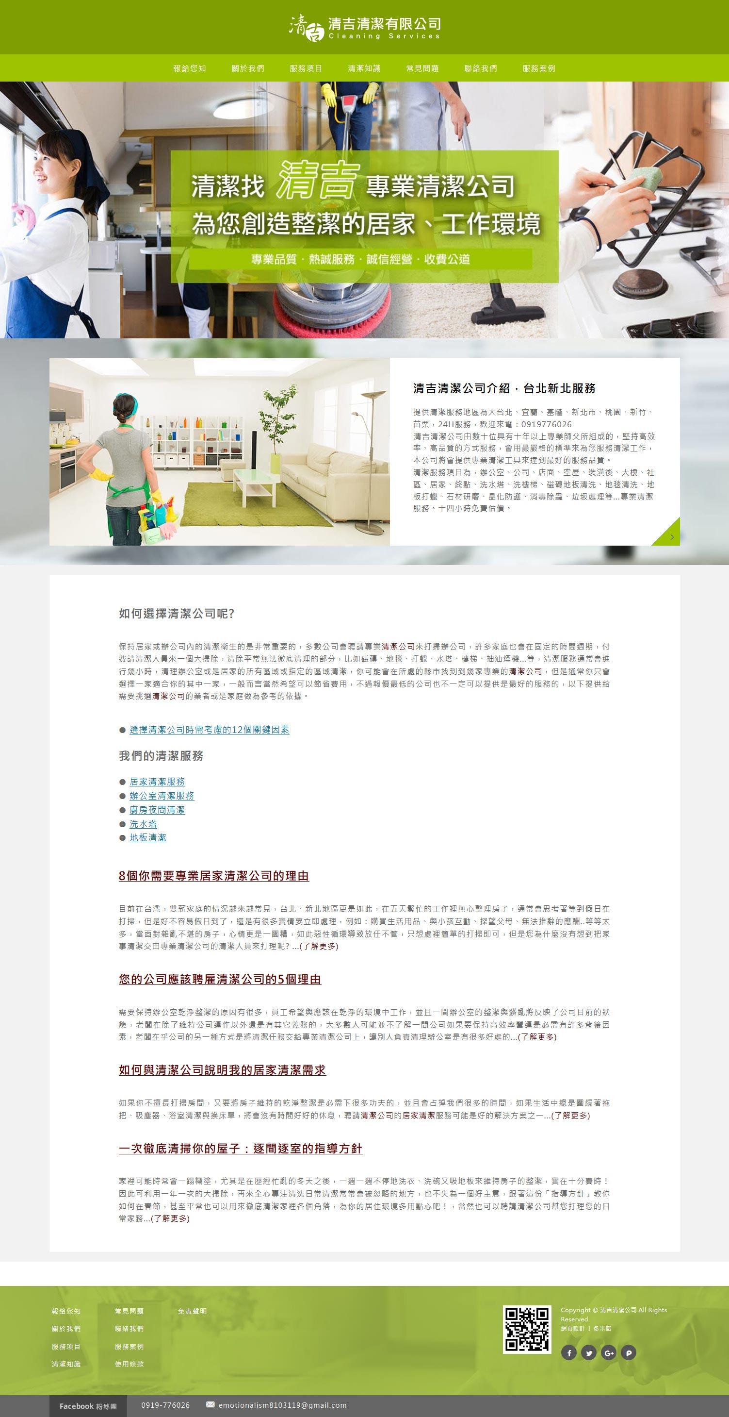 清吉清潔公司
