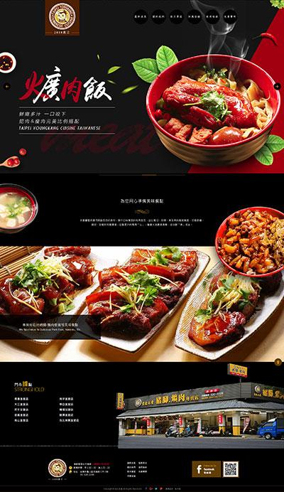 台北永康豬腳爌肉專賣
