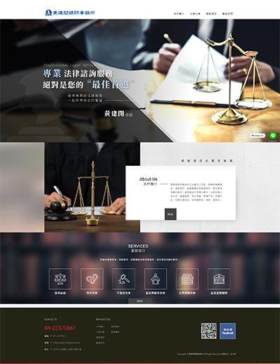 黃建閔律師事務所