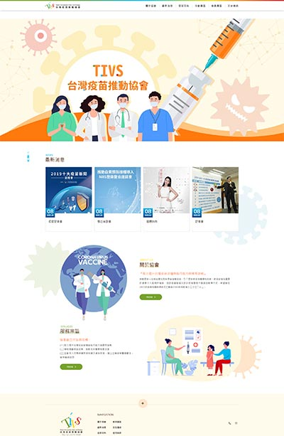 TIVS台灣疫苗推動協會