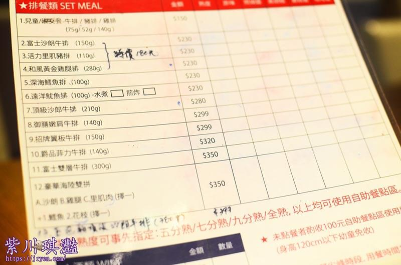 富士見台牛排屋菜單