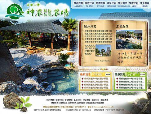 三灣神農科技休閒農場