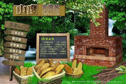 山度窯烤麵包