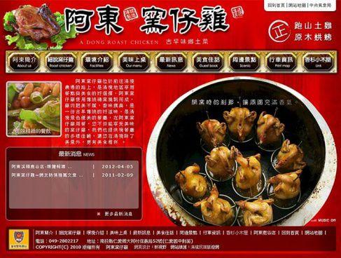 阿東窯仔雞(清境店)