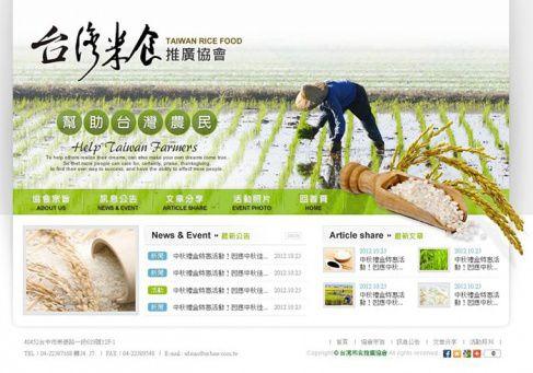 台灣米食推廣協會