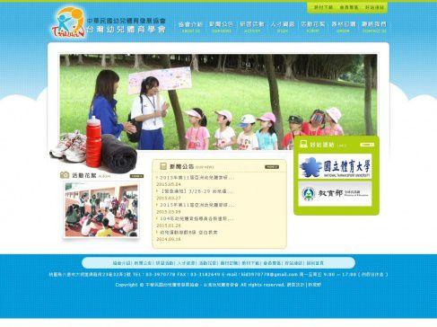 中華民國幼兒體育發展協會