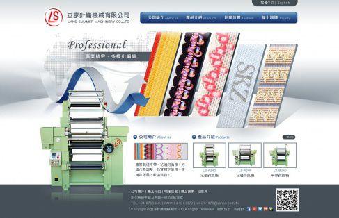 立享針織機械