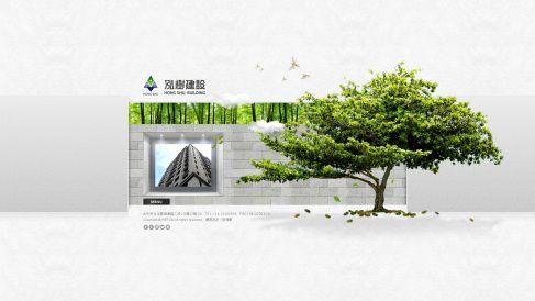 泓樹開發建設