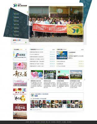 中華民國觀光工廠促進協會
