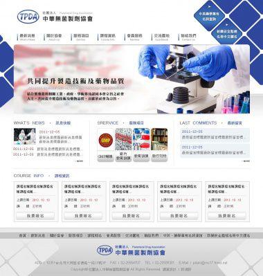 社團法人中華無菌製劑協會