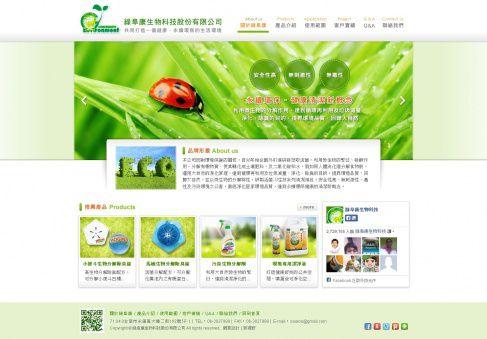 綠阜康生物科技