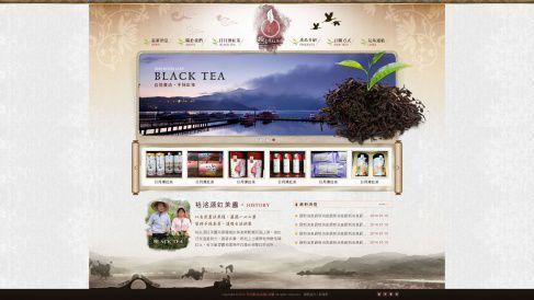 日月潭-裕洺源紅茶園