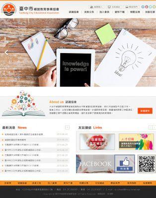 臺中市補習教育事業協會