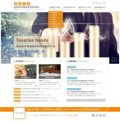 財稅脈動---臺灣財稅理論與應用研究網站