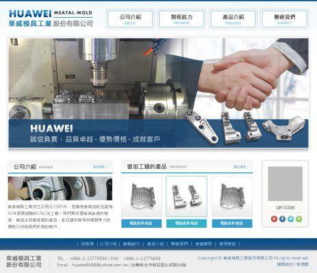 華威模具工業