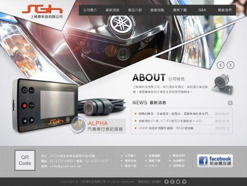 上格華科技