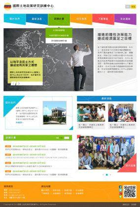 國際土地政策研究訓練中心