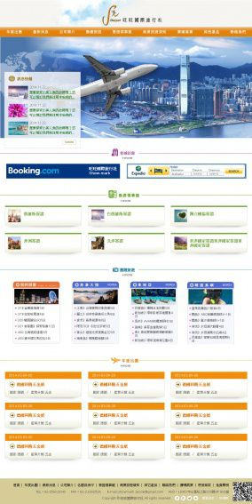旺旺國際旅行社