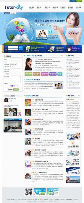 線上英語教學網頁