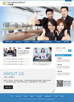 上青集團網頁