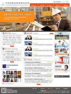 中華勞動與就業關係協會