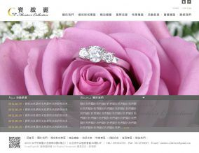 寶緻麗珠寶購物網站