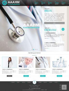 亞太抗衰老健康管理協會