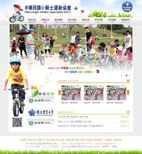 中華民國小騎士運動協會