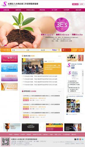 台灣社會工作督導服務協會