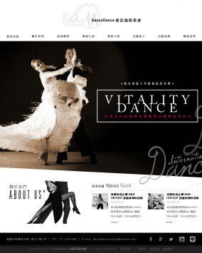 ★DanceDance舞蹈國際事業