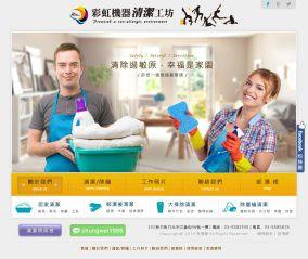 彩虹清潔工坊