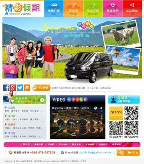台灣包車旅遊精彩假期