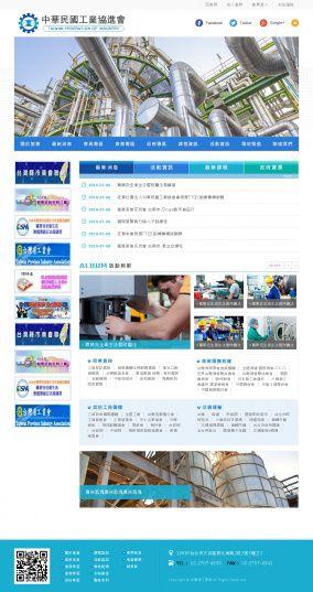 中華民國工業協進會