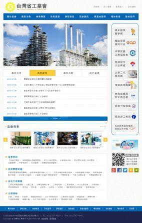 台灣省工業會