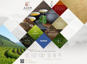 2015名池茶業