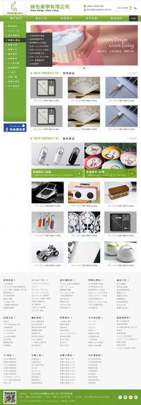綠色美學創意行銷