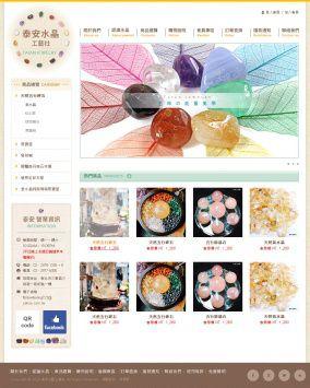 泰安水晶工藝社